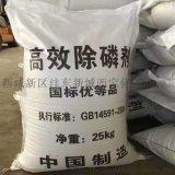 陝西西安除磷劑西安氨氮去除劑西安西寶助劑廠