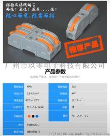 建筑LED灯具灯饰连接器端子LT-211