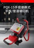 PQX-15平板坡口机 管子坡口机 圆管坡口机