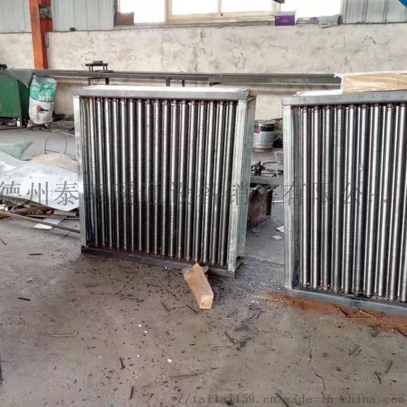 烘乾塔蒸汽換熱器德州烘乾散熱器
