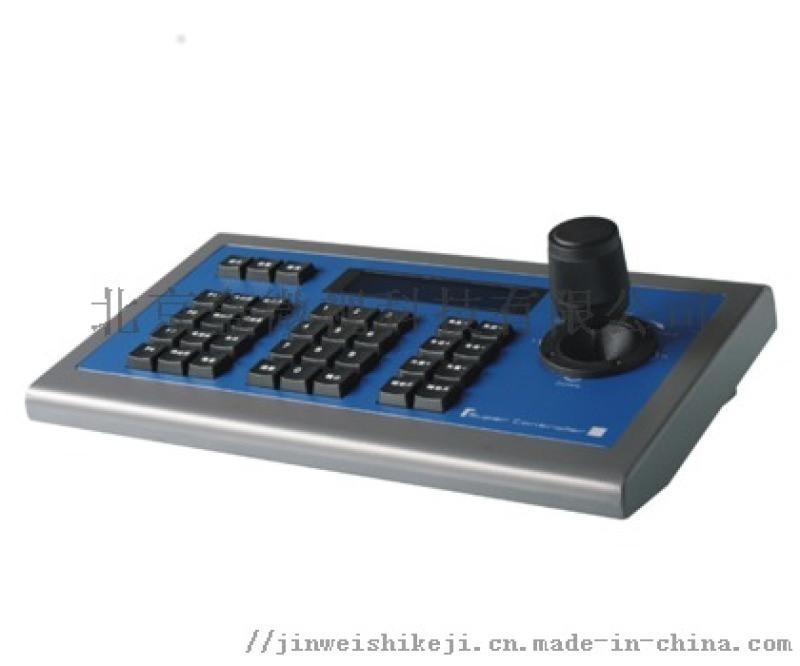 金微视会议摄像头三维控制键盘 JWS-JP100