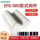 貴州歐式構件grc廠家|彩色GRC|grc歐式構件
