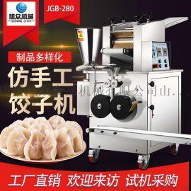 旭众280饺子机全自动仿手工厨电新型食品机器饺子机包陷机