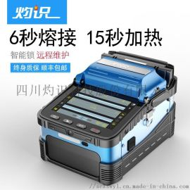 全自动光纤熔接机AI-7V干线机四川灼识厂家直销