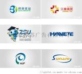 南京logo设计,标志设计