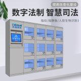 天津智慧物證櫃廠家 36門指靜脈智慧櫃定製公司