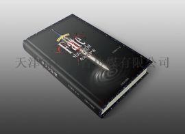 天津企业宣传画册制作 产品宣传册设计找富国货发全国