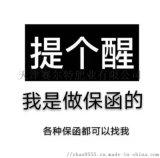 办理广州市工程履约保函