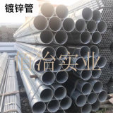 上海出售镀锌管厂家直销