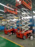 四輪剪叉登高梯杭州高空升降機啓運全自行電瓶升降機