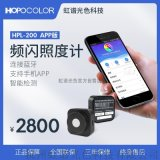 HPL-200頻閃照度計 可測照度 頻閃 PPFD 支持藍牙,手機APP