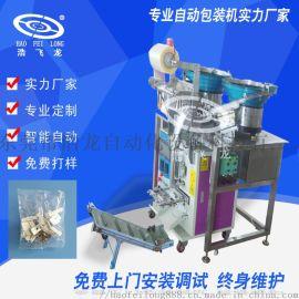 胶塞螺丝颗粒计数包装机  螺丝螺母混合包装机