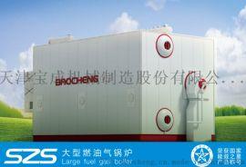 SZS型燃气供暖锅炉 天津燃气锅炉