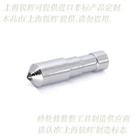 1.5克拉天然钻石砂轮修整笔(金刚笔级1.5Ct)