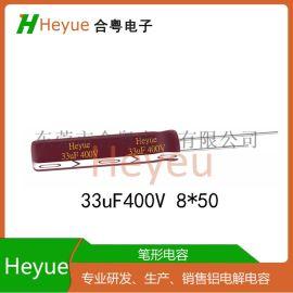 笔形电容33UF400V 8*50铝电解电容