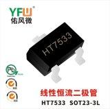 线性恒流二极管HT7533 SOT23-3L 封装印字HT7533 YFW/佑风微品牌
