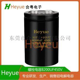 螺栓电容8200UF450V 铝电解电容