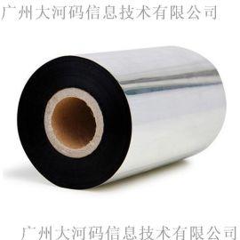 条码碳带 哑银纸碳带 条码机色带 热转印碳带