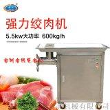 廣東浙江食品加工廠用大型商用絞肉機