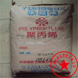 台湾台化 PP K1108 注塑级 标准级