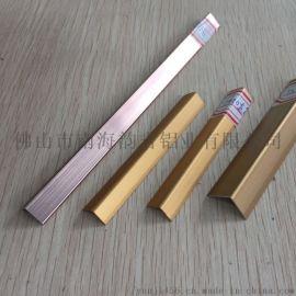 直角铝角护角铝合金铝材