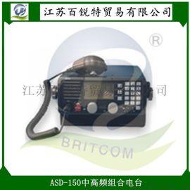 埃威ASD-150船用短波电台CCS