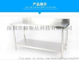 不锈钢台拆装式厨房操作台 靠背式双层工作台加工定制