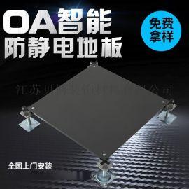 全钢OA智能网络防静电机房办公室架空地板600