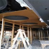 科技馆木纹弧形铝方通,木纹弧形铝单板圆弧吊顶