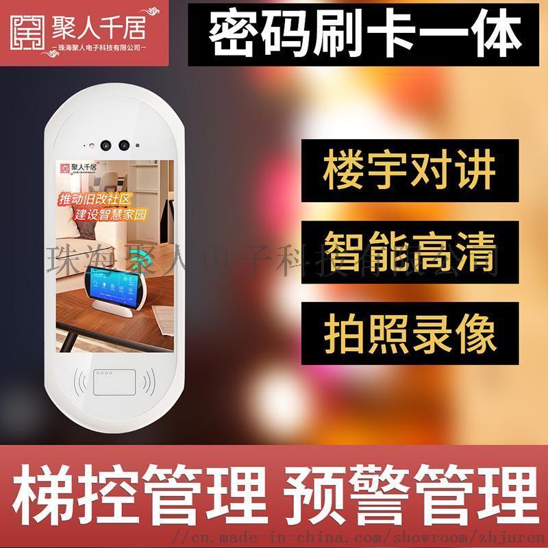 無線樓宇對講 系統定製開發 高清大屏 人臉識別門禁
