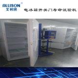 电冰箱开关门寿命试验机 冰箱开门试验机
