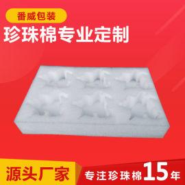 源头厂家  epe珍珠棉异形包装定制生产