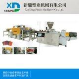 江蘇廠家直銷PVC+ASA/PMMA琉璃瓦生產線