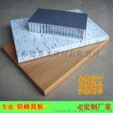 中铁城建铝蜂窝板,幕墙铝合金蜂窝板 多边形铝窝板
