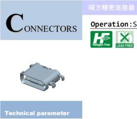 沉板式 6PIN Type-C(PD)快充连接器