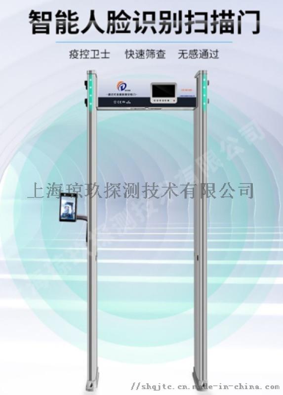 琼玖探测为中小型场馆测温及安检系统提供解决方案