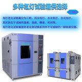 塑膠人工紫外線加速老化實驗, 帶凝露測試功能