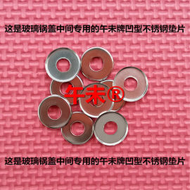 玻璃锅盖垫圈U形垫片不锈钢凹垫午未锅盖垫片凹型介子U型垫圈凹垫