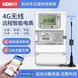杭州华立DTZY545-G三相四线电表 4G/GPRS无线远程智能电表