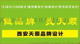 西安茶叶包装设计生产,西安包装设计制作