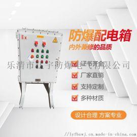 厂家防爆配电箱 BXMD-防爆配电装置 带报**器