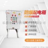 廠家防爆配電箱 BXMD-防爆配電裝置 帶報 器