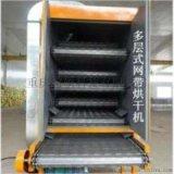 多层带式空气源热泵烘干机