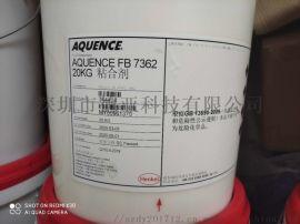糊制UV盒及塑料膜盒用胶水汉高FB7362