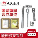 液壓型耐張線夾NY-185/30 鋼錨引流板用