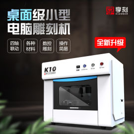 享刻科技 K10家用小型自动玉石雕刻机