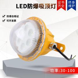 防爆LED顶吸灯仓库厂房照明加油站灯具