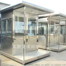 山西阳泉平定岗亭厂家保安岗亭门卫值班室移动厕所