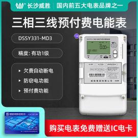 长沙威胜DSSY331-MD3三相三线IC卡预付费电能表