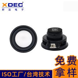 轩达31mm扬声器减震运动内磁小音响4欧3W喇叭